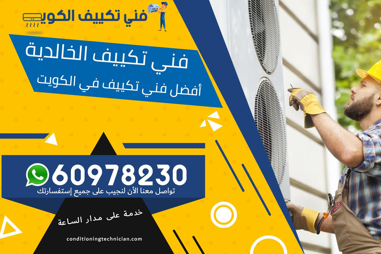 فني تكييف الخالدية الكويت