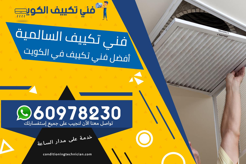 فني تكييف السالمية الكويت