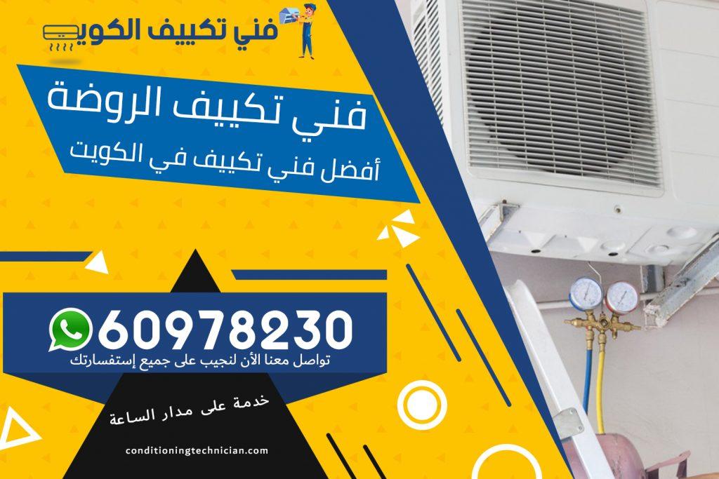 فني تكييف الروضة الكويت