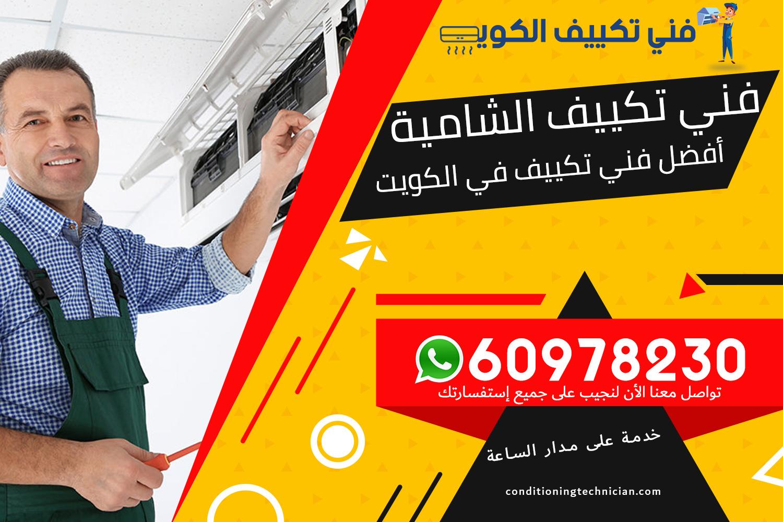 فني تكييف الشامية الكويت