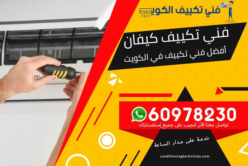 فني تكييف كيفان الكويت