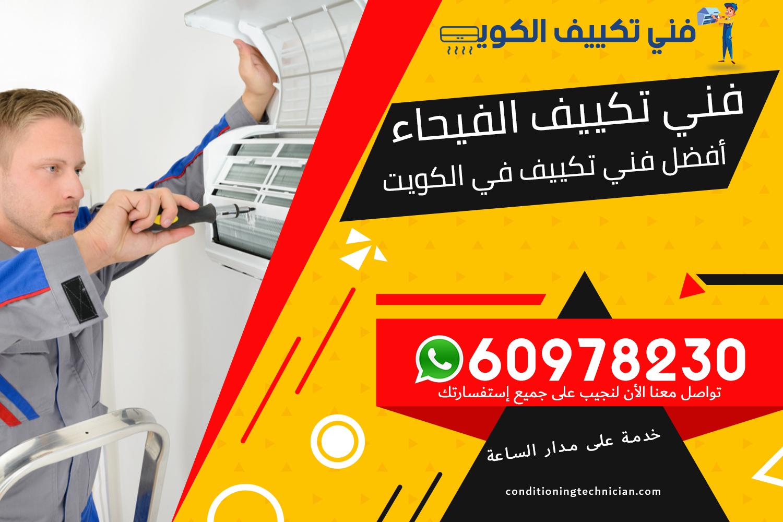 فني تكييف الفيحاء الكويت