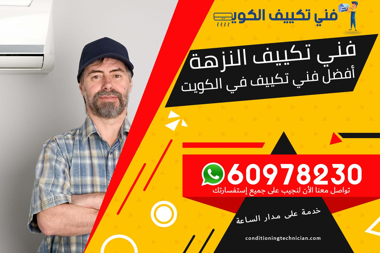 فني تكييف النزهة الكويت