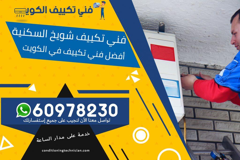 فني تكييف شويخ السكنية الكويت
