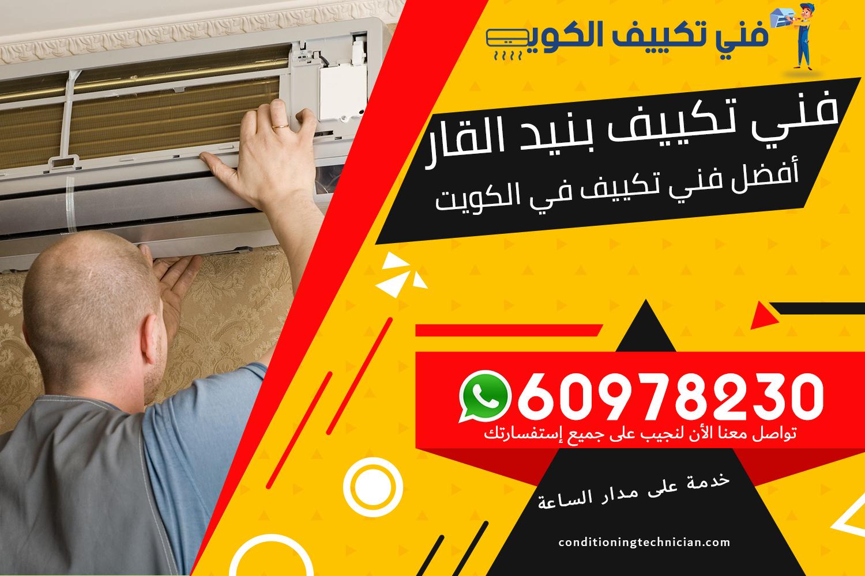 فني تكييف بنيد القار الكويت