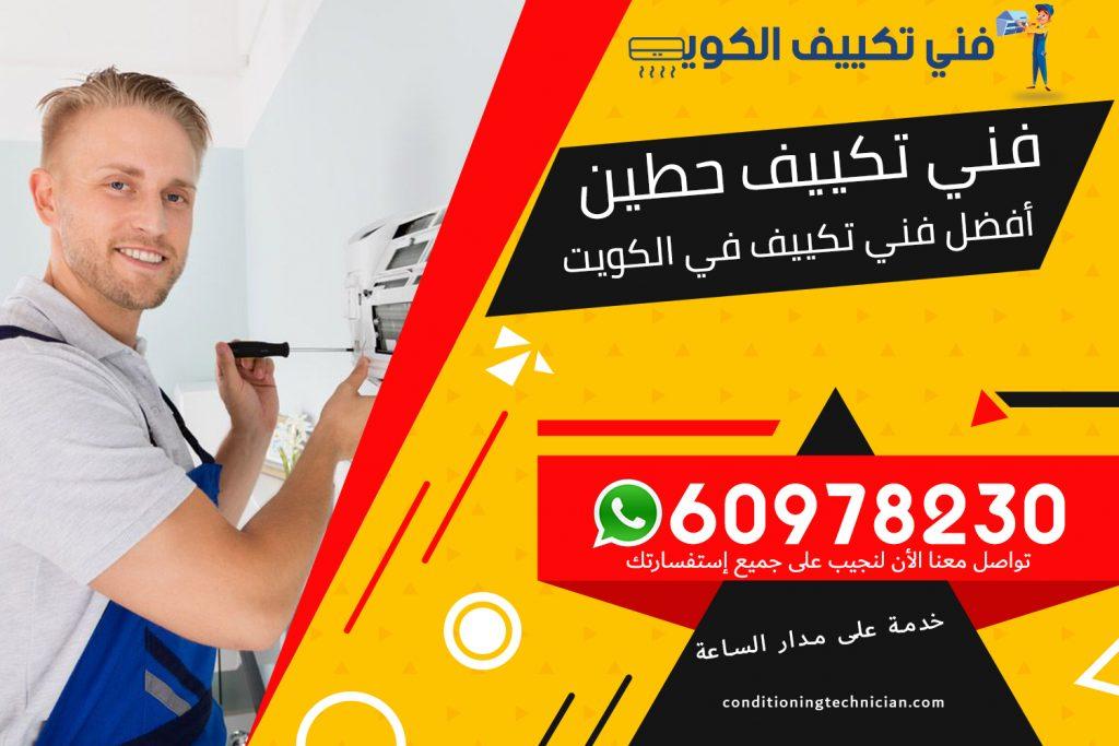 فني تكييف حطين الكويت