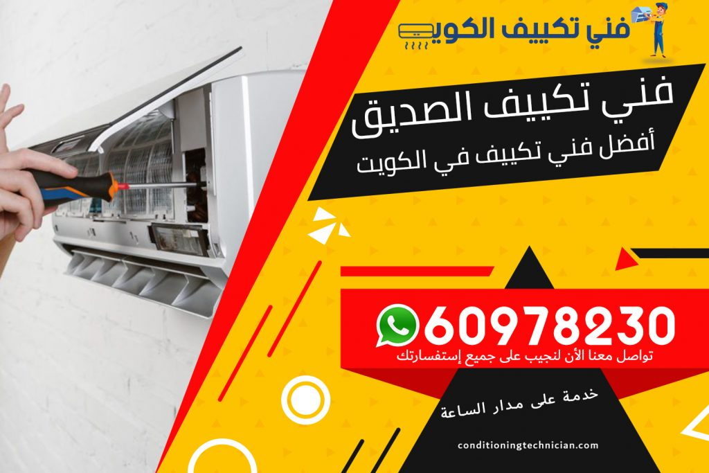 فني تكييف الصديق الكويت