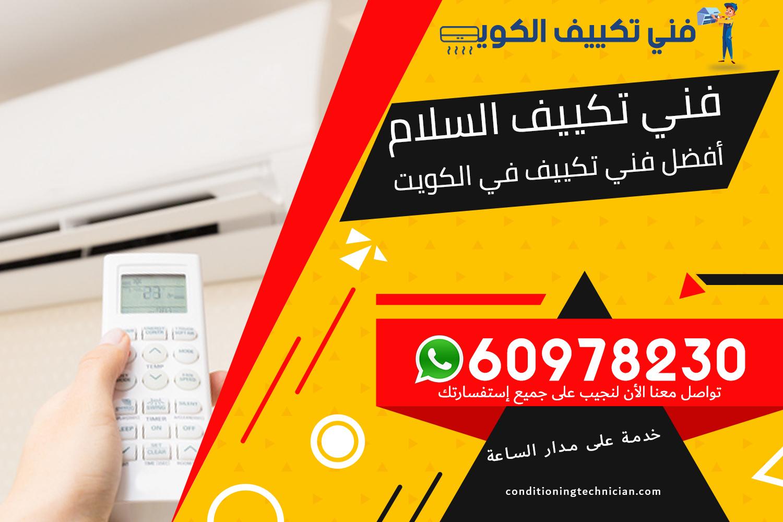 فني تكييف السلام الكويت
