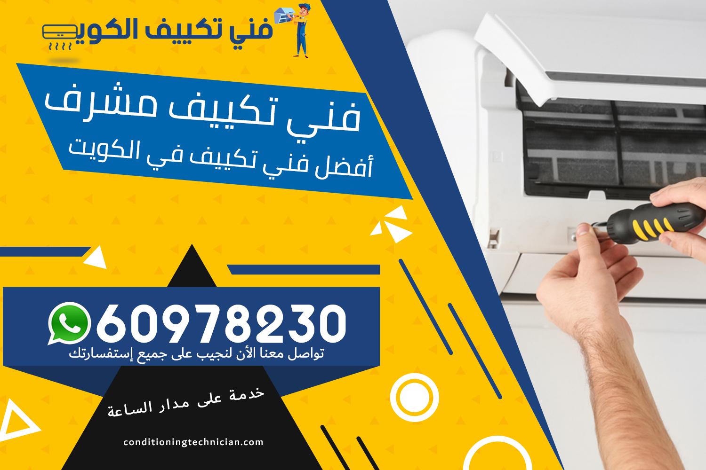 فني تكييف مشرف الكويت