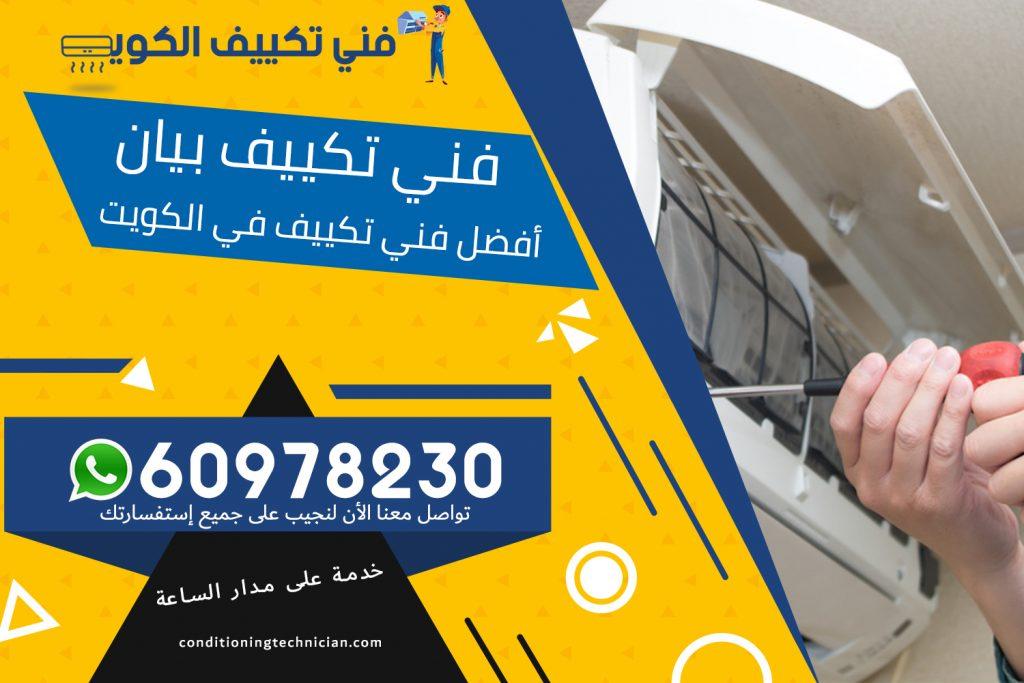 فني تكييف بيان الكويت