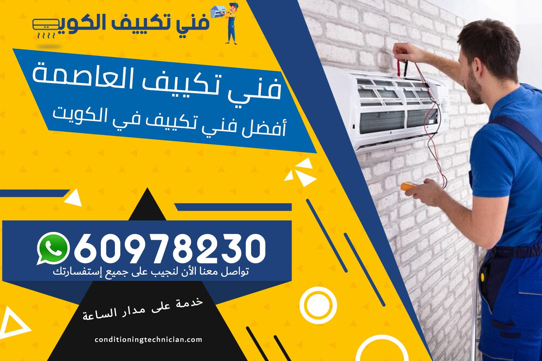 فني تكييف العاصمة الكويت